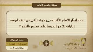 عدم إكثار الإمام الألباني _ رحمه الله _ من الطعام في زياراته للإخوة حرصاً على تعليم والنفع ؟