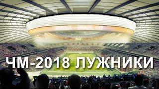 ЧМ-2018 Москва - Стадион Лужники