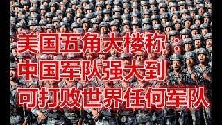 美国五角大楼称: 中国军队强大到可打败世界任何军队!