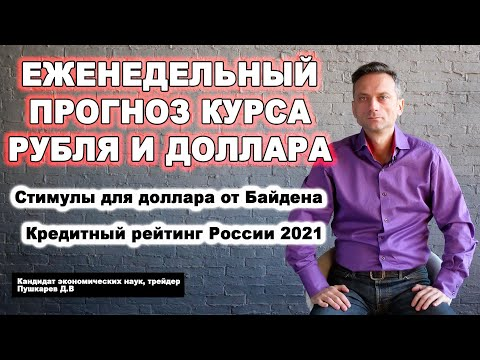 Прогноз курса рубля и доллара | Стимулы для курса доллара от Байдена | Кредитный рейтинг России 2021