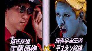 実況なかむーのアーケード実況#24「対戦ホットギミックフォーエバー」麻雀探偵編