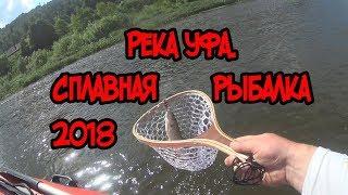 Сплав с рыбалкой по реке уфа