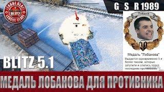 WoT Blitz - Медаль Лобанова или как слить катку 5 в 1 - World of Tanks Blitz (WoTB)