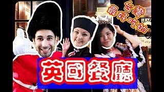 台灣竟然有道地英式下午茶??😛🇹🇼🤩 The BEST English restaurant in Taiwan!!