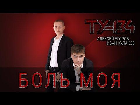 Группа ТУ-134 – Боль моя (2019)