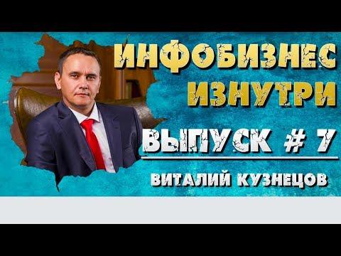 Инфобизнес изнутри. Выпуск 7 - Виталий Кузнецов