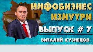 Инфобизнес изнутри. Выпуск №7 - Виталий Кузнецов