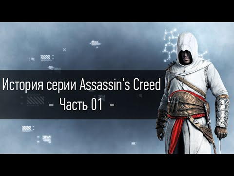 История серии Assassin's Creed | Часть 01