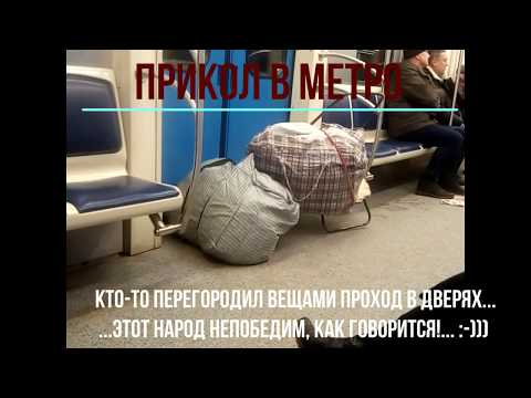 Прикол в Метро )))