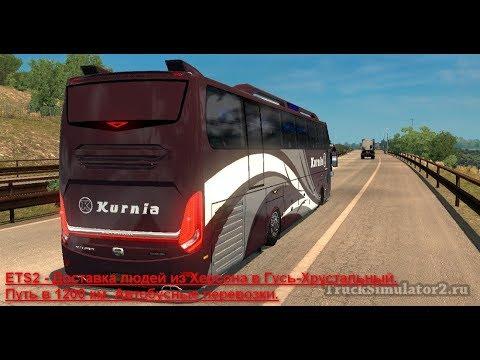 Euro Truck Simulator 2 - Дорога в 1200 км Херсон - Гусь-Хрустальный