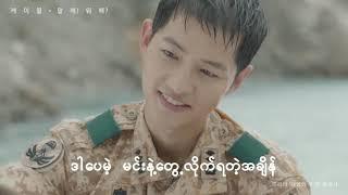 [Lyrics]K.Will-Talk Love-(DOTS-OST)[Myanmar].mp4