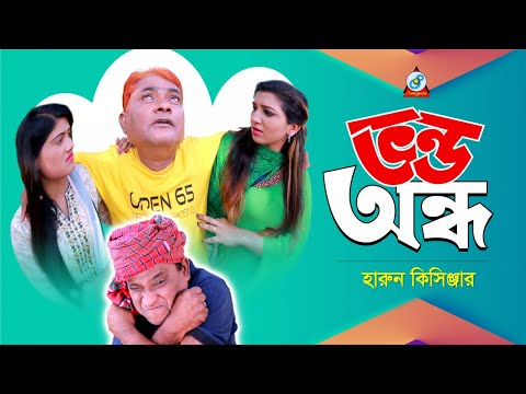Harun Kisinger - Bhondo Andho | ভন্ড অন্ধ | Bangla Koutuk 2019 | Official Comedy
