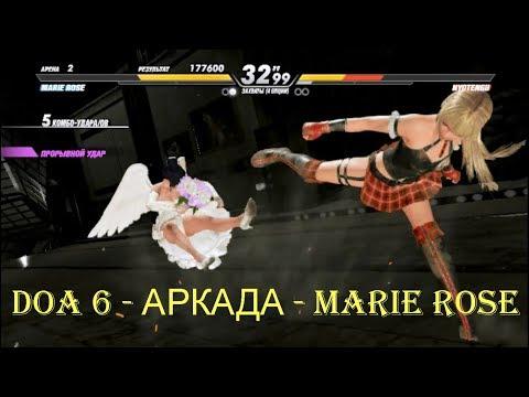 DOA 6 - АРКАДА - MARIE ROSE