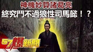神機妙算諸葛亮 終究鬥不過狼性司馬懿!?《57爆新聞》精選篇 網路獨播版