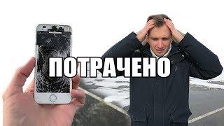 Разбил iPhone (Я не шучу) Защитное стекло vs Пленки
