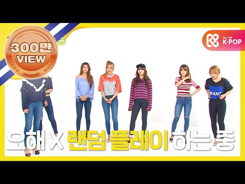 (Weeklyidol EP.251) AOA Random Play Dance Full Ver.
