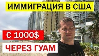 Иммиграция в США. остров Гуам с 1000 долларов. Иммиграция США без визы