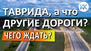 Трасса Таврида. Крым.Что будет с остальными дорогами? Ремонт и реконструкция