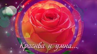 Ты женщина...Ты Радость...Ты Цветок...