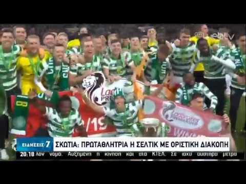 Ένατο σερί πρωτάθλημα για την Σέλτικ μετά τη διακοπή! | 18/05/2020 | ΕΡΤ
