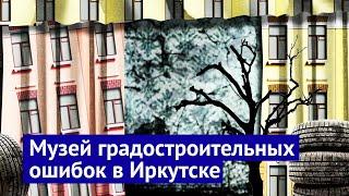 Иркутск: счастливые люди в деградирующем регионе