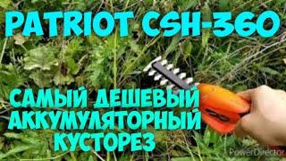 Самый дешёвый кусторез PATRIOT CSH360