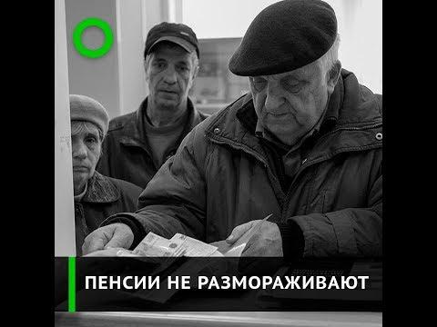 Накопительную часть пенсий опять заморозили. Что это значит?