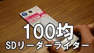 【100均!】SD,SDHCカードリーダーライター 開封&速度測定