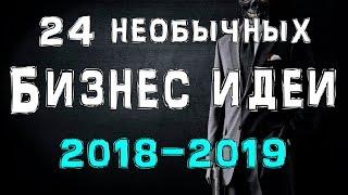 24 необычных бизнес идеи 2018-2019 года