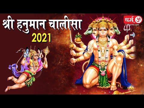Hanuman Chalisa Latest Version 2021 || हनुमान चालीसा || Dharm TV