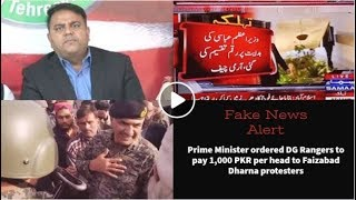 Did the PM order DG Rangers to distribute money among Faizabad protesters?