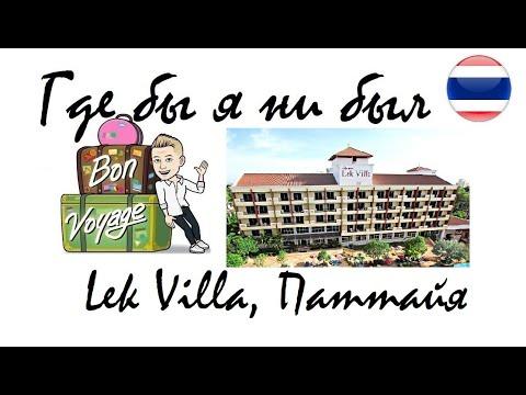"""12 серия """"Где бы я ни был"""": отель LEK VILLA (Паттайя) от $32 в сутки/85%"""