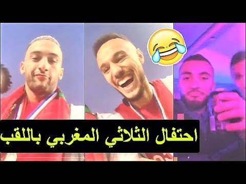 العرب اليوم - شاهد: احتفال المغربي حكيم زياش بتتويج أياكس بالدوري الهولندي