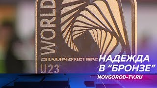 Надежда Соколова стала бронзовым призером первенства мира по вольной борьбе среди юниорок до 23 лет