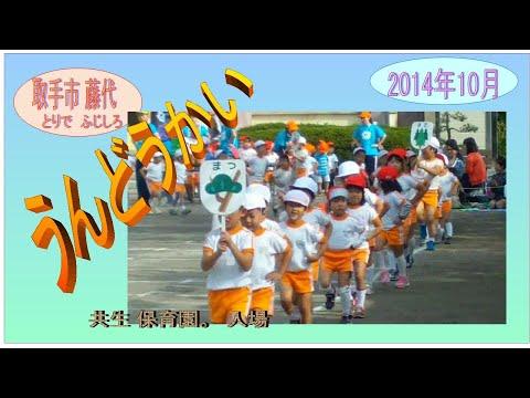 うんどうかい・共生保育園2014