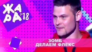 Зомб  - Делаем флекс (ЖАРА В КРОКУС, ВЫПУСКНОЙ LIVE 2018.)