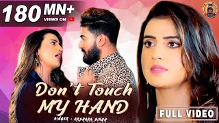 Don't Touch My Hand (Full Video) - #Akshara Singh | Latest Bhojpuri Song 2020 | GMJ Bhojpuri