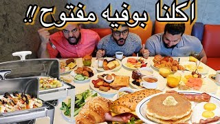 اكلنا بوفيه مفتوح كامل في دبي !! + يوتيوب سبيس  | Eating open buffet
