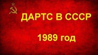 Первый чемп СССР по дартс