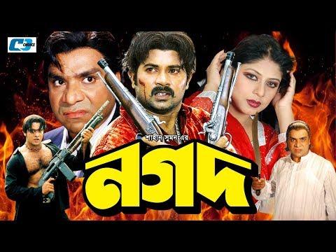 Nogod | Bangla Full Movie | Alek Zander Boo | Ratna | Misha Sawdagor | Monika | Rupali | Dulari