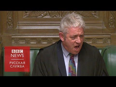"""""""К порядку!"""": зачем спикер Палаты общин все время кричит"""