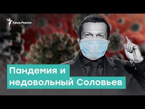 Пандемия коронавируса и недовольный Соловьев | Крым за неделю