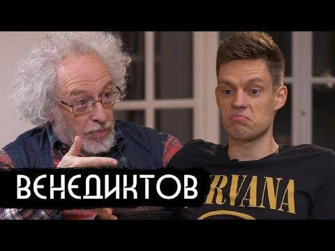 Венедиктов - Путин, Путин, Леся, Путин / вДудь
