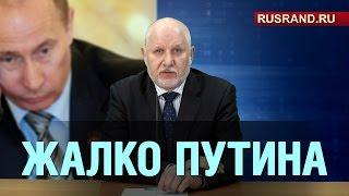 Жалко Путина