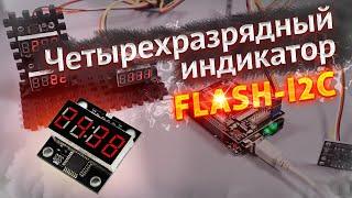 Четырехразрядный индикатор LED, FLASH-I2C