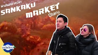 หนีเที่ยว | Otaru Japan  : พาเดินตลาดปลา Sankaku Market เมือง Otaru (ญี่ปุ่น) | 7 ต.ค. 59