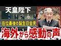 【海外の反応】天皇陛下 在位最後の誕生日会見に海外から感動の声 海外「本当に感動しました。」
