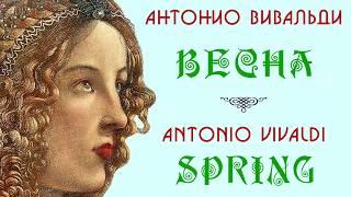 Spring Antonio Vivaldi Four Seasons / Весна Антонио Вивальди Времена Года / La primavera