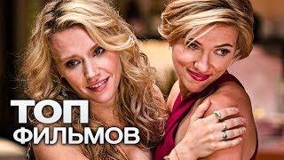 ТОП-10 ЛУЧШИХ КОМЕДИЙ О ЖЕНСКОЙ ДРУЖБЕ!