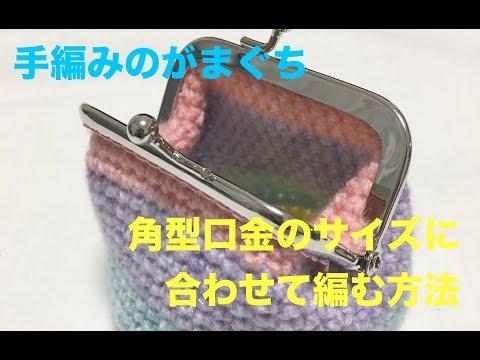 口金のサイズに合わせてがま口を編む / How to croshet a pouch according to the size of the part